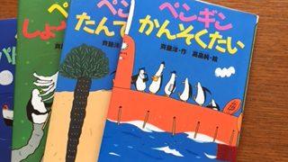 4歳の絵本シリーズ 、「ペンギンたんけんたい」