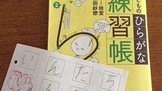 子どもの字が汚い! なぞらずにうまくなる、「写し書き」でひらがなの練習