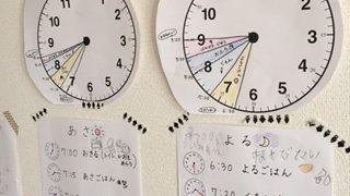 子どもの時間割、時間の感覚について