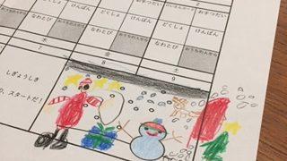 1年生、冬休みの宿題の進捗は